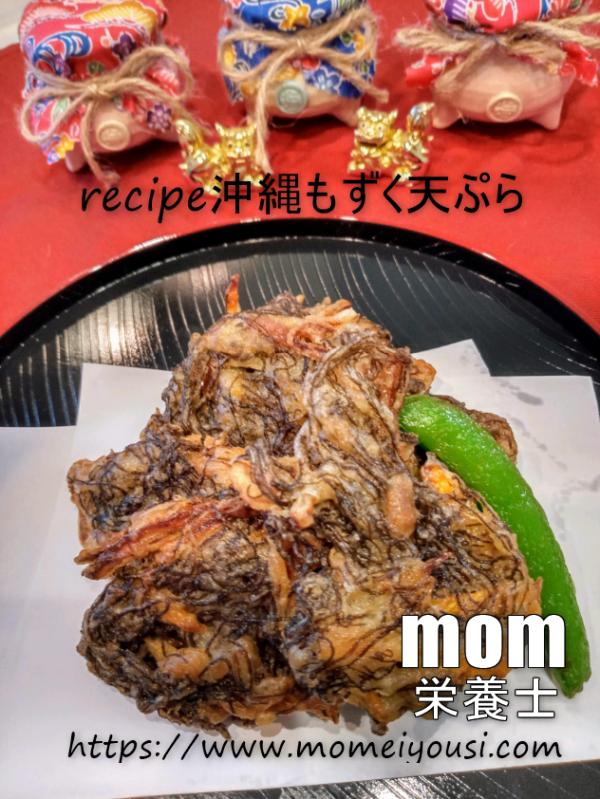 もずく天ぷらアイキャッチ