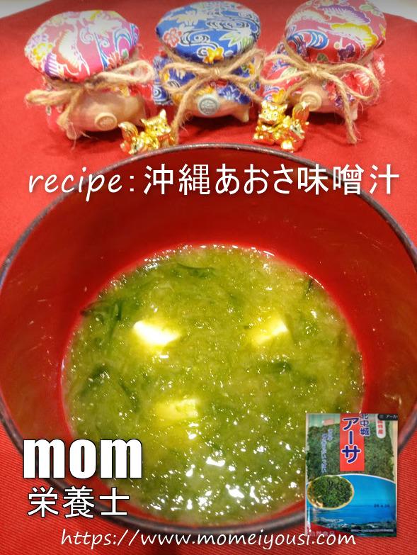 アーサー味噌汁アイキャッチの画像