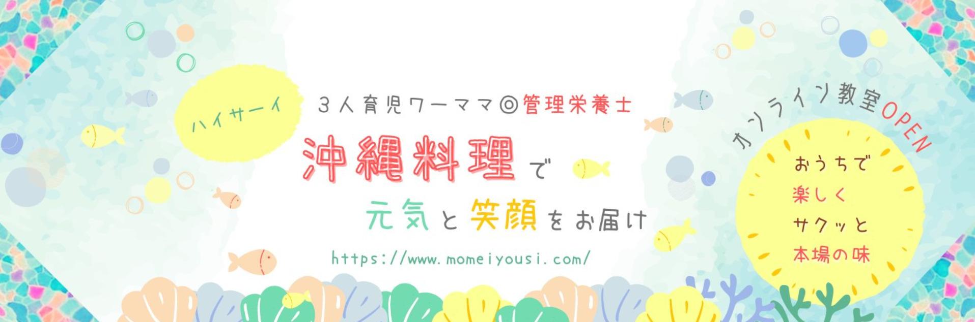 まま栄養士☆沖縄料理キッチンLife